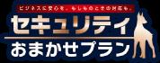 セキュリティおまかせプランお申し込み受付【西日本の方限定】